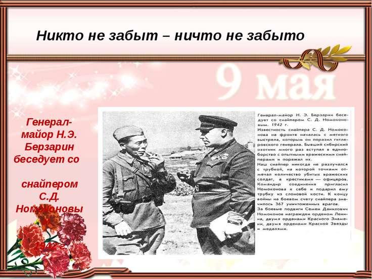 Генерал-майор Н.Э. Берзарин беседует со снайпером С.Д. Номоконовым 1942 г. Ни...