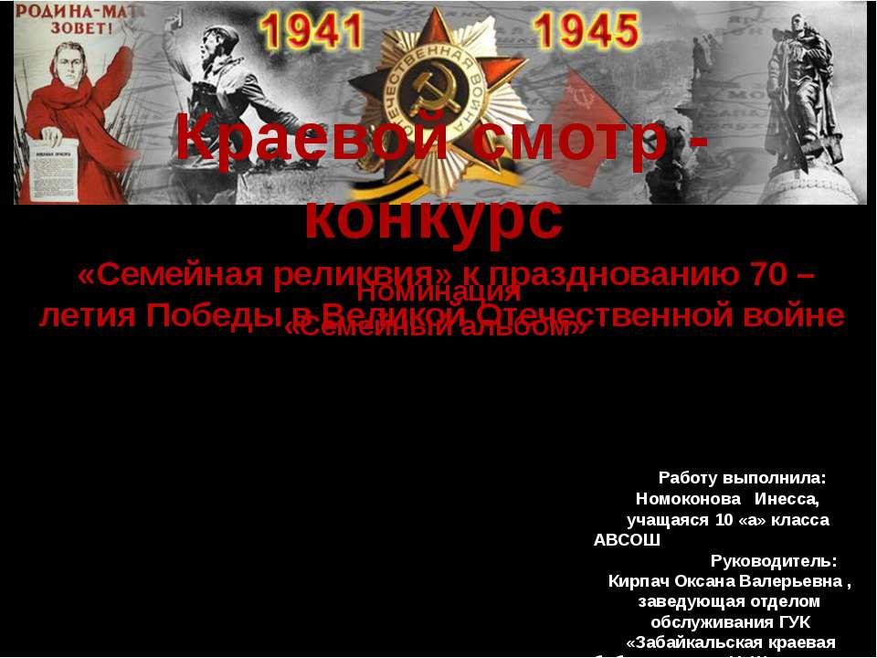 Краевой смотр - конкурс «Семейная реликвия» к празднованию 70 – летия Победы ...