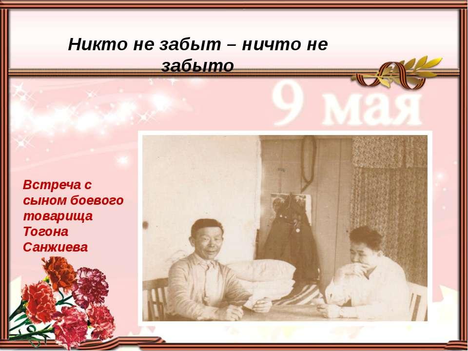 Встреча с сыном боевого товарища Тогона Санжиева Никто не забыт – ничто не за...