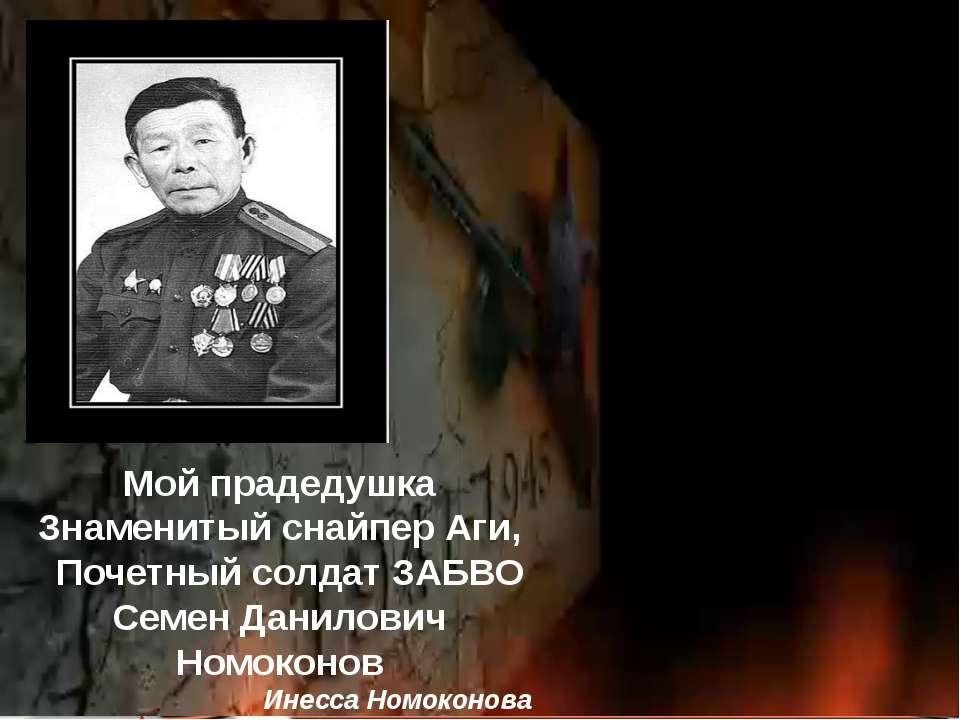 Мой прадедушка Знаменитый снайпер Аги, Почетный солдат ЗАБВО Семен Данилович ...