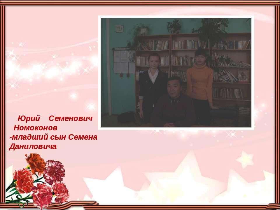 Юрий Семенович Номоконов -младший сын Семена Даниловича