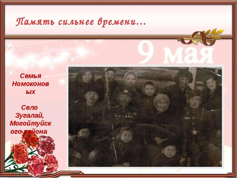 Память сильнее времени… Семья Номоконовых Село Зугалай, Могойтуйского района ...