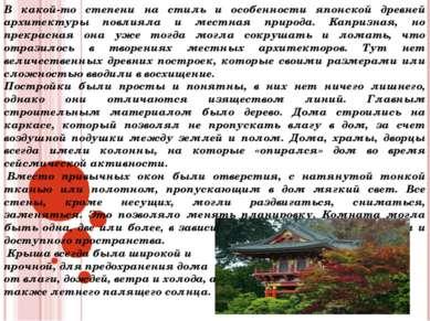 В какой-то степени на стиль и особенности японской древней архитектуры повлия...