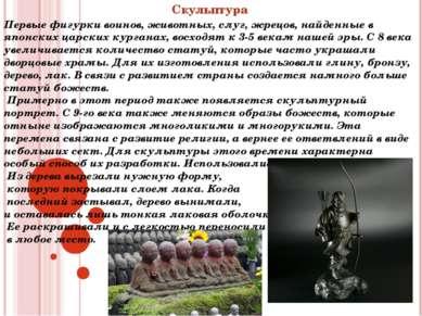 Скульптура Первые фигурки воинов, животных, слуг, жрецов, найденные в японск...