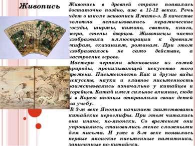 Живопись Живопись в древней стране появилась достаточно поздно, аж в 11-12 ве...
