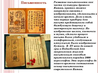 Письменность Развитие письменности как части культурыдревнего Китая, кратко...