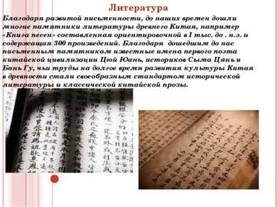 Литература Благодаря развитой письменности, до наших времен дошли многие памя...