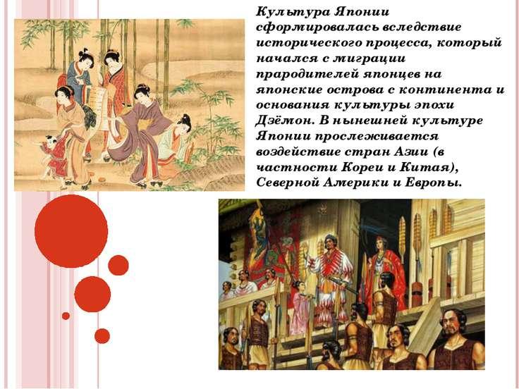 Культура Японии сформировалась вследствие исторического процесса, который нач...