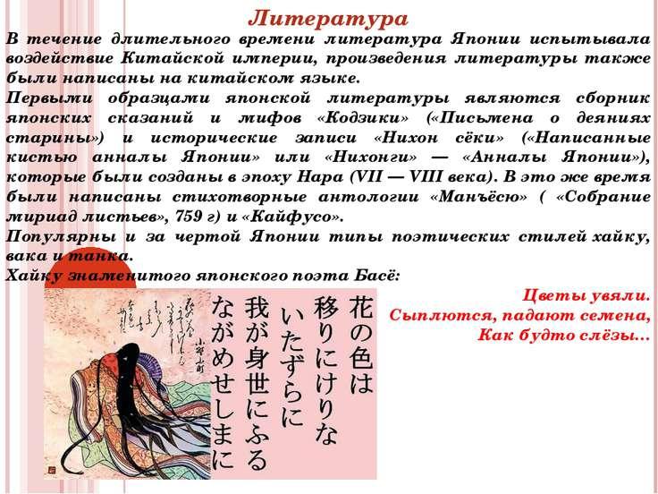 Литература В течение длительного времени литература Японии испытывала воздейс...