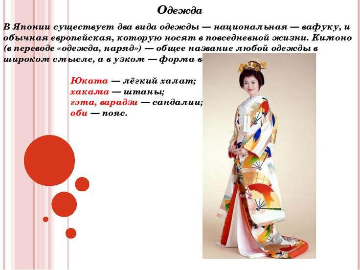 Одежда В Японии существует два вида одежды — национальная —вафуку, и обычная...