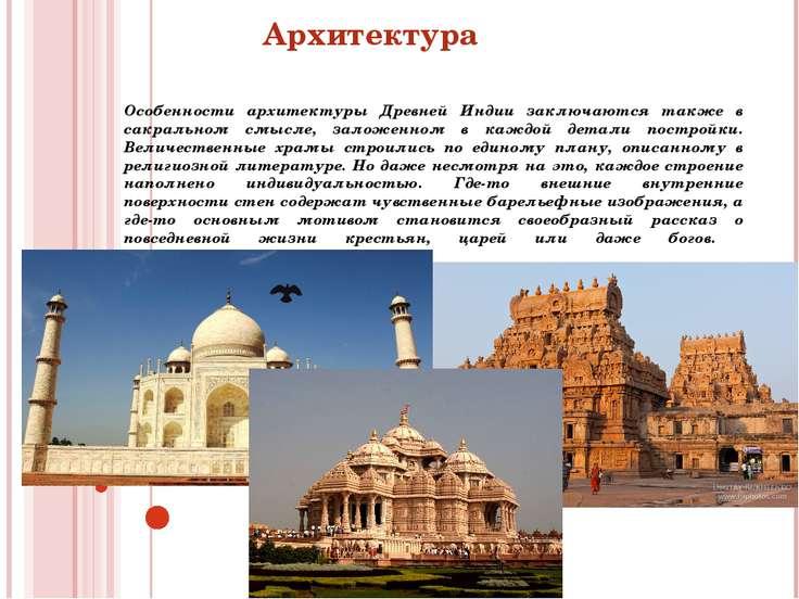 Особенности архитектуры Древней Индии заключаются также в сакральном смысле, ...