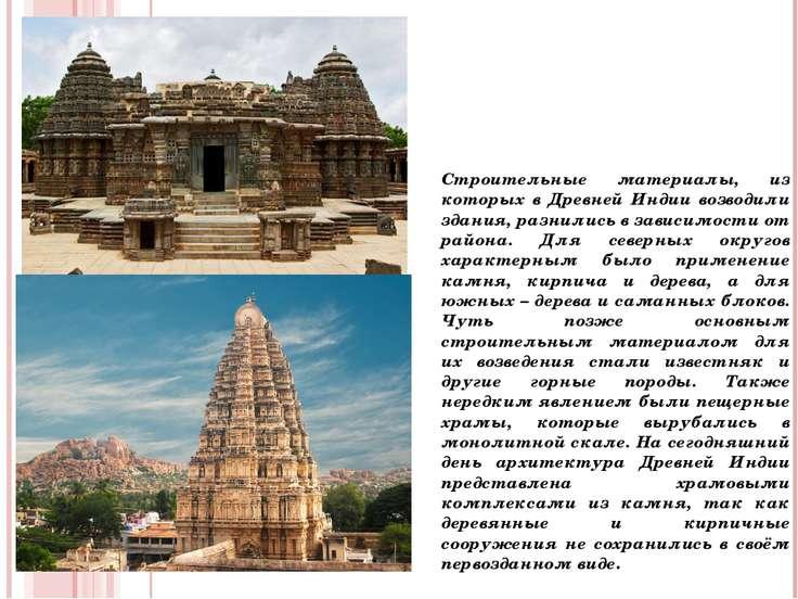 Строительные материалы, из которых в Древней Индии возводили здания, разнилис...