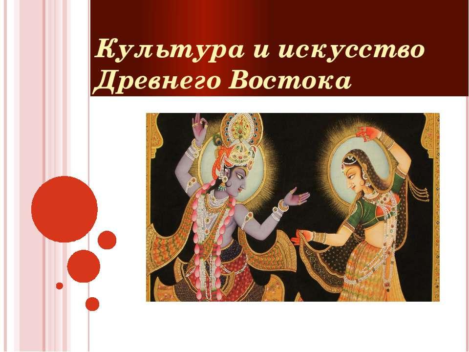 Культура и искусство Древнего Востока