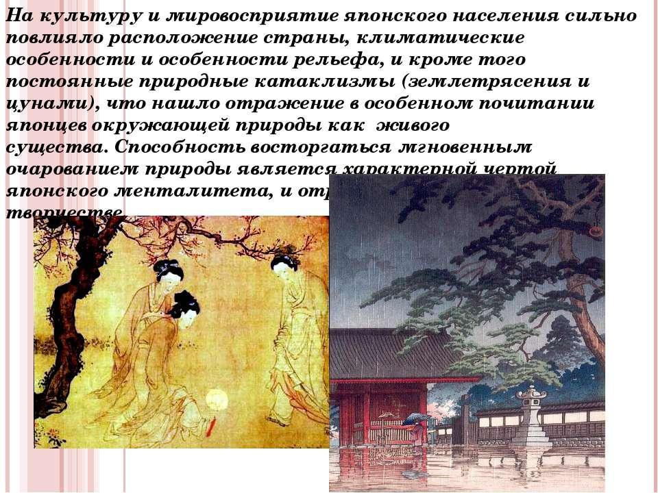На культуру и мировосприятие японского населения сильно повлиялорасположение...