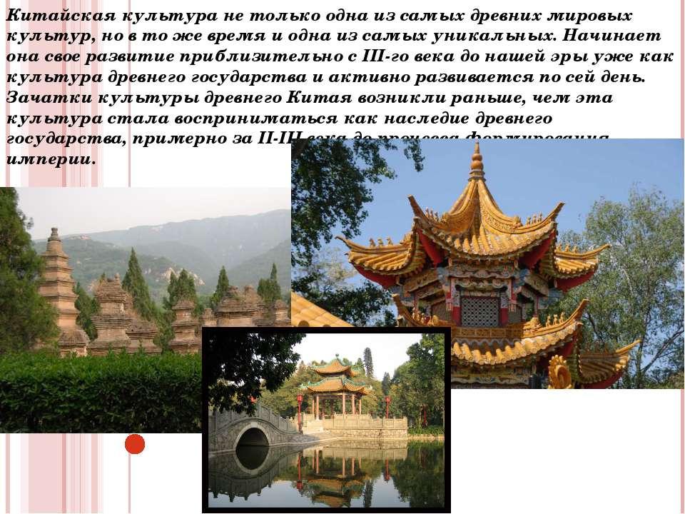 Китайская культура не только одна из самых древних мировых культур, но в то ж...