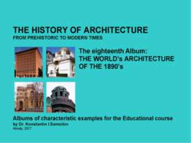 THE WORLD's ARCHITECTURE OF THE 1890's / The history of Architecture from Pre...