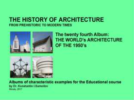 THE WORLD's ARCHITECTURE OF THE 1950's / The history of Architecture from Pre...