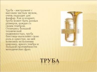 Труба - инструмент с высоким чистым звуком, очень подходит для фанфар. Как и ...