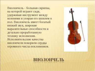 Виолончель - большая скрипка, на которой играют сидя, удерживая инструмент ме...
