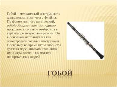 Гобой - мелодичный инструмент с диапазоном ниже, чем у флейты. По форме нем...