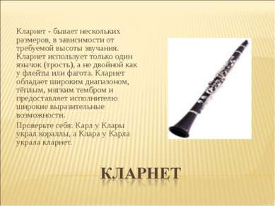 Кларнет - бывает нескольких размеров, в зависимости от требуемой высоты зву...