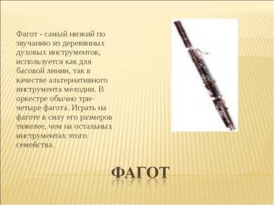 Фагот - самый низкий по звучанию из деревянных духовых инструментов, исполь...