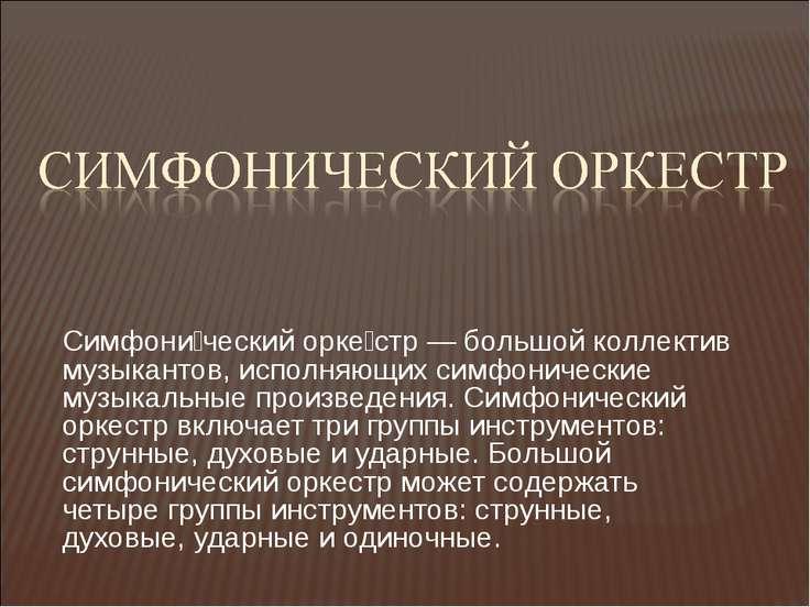 Симфони ческий орке стр — большой коллектив музыкантов, исполняющих симфониче...