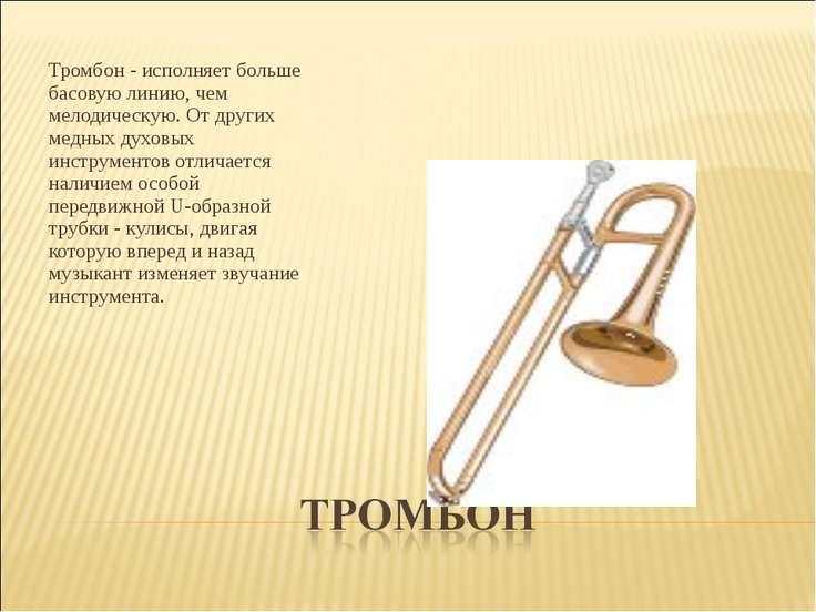 Тромбон - исполняет больше басовую линию, чем мелодическую. От других медных ...