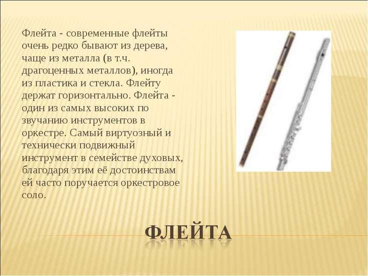 Флейта - современные флейты очень редко бывают из дерева, чаще из металла (в ...