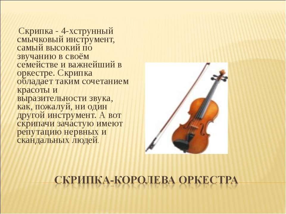 Скрипка - 4-хструнный смычковый инструмент, самый высокий по звучанию в сво...