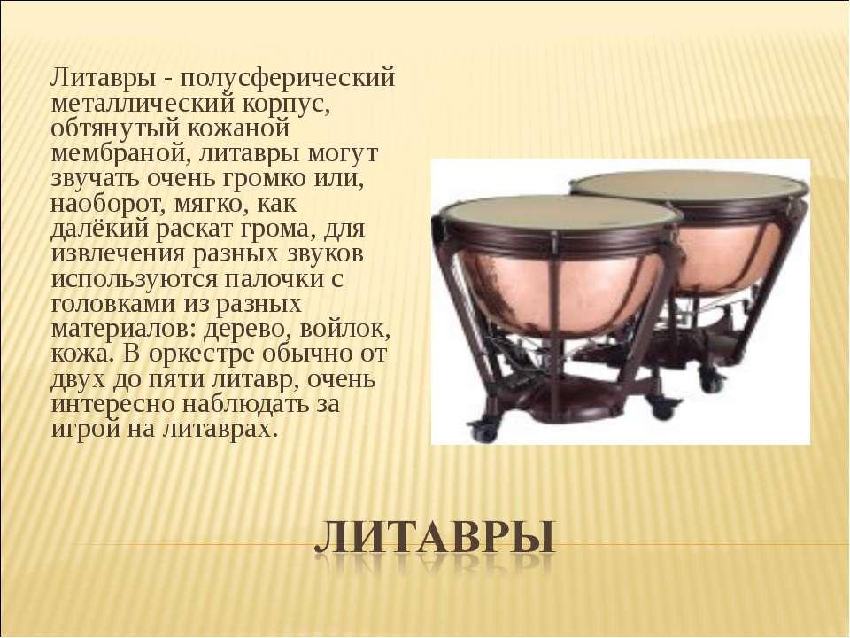 Литавры - полусферический металлический корпус, обтянутый кожаной мембраной, ...