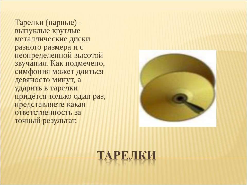 Тарелки (парные) - выпуклые круглые металлические диски разного размера и с н...