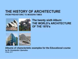 THE WORLD's ARCHITECTURE OF THE 1970's / The history of Architecture from Pre...