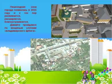Пешеходная зона города появилась в 2015 году и с тех пор развивается, расширя...