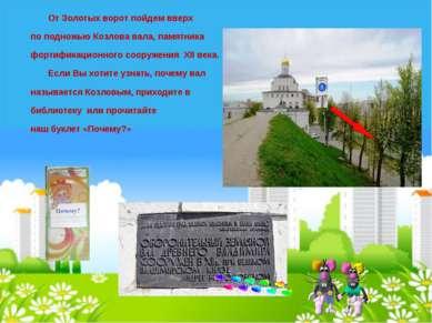 От Золотых ворот пойдем вверх по подножью Козлова вала, памятника фортификаци...