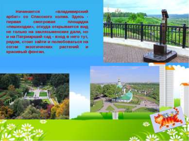 Начинается «владимирский арбат» со Спасского холма. Здесь - первая смотровая ...