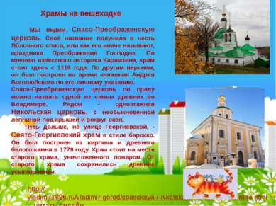 Храмы на пешеходке Мы видим Спасо-Преображенскую церковь. Своё название получ...