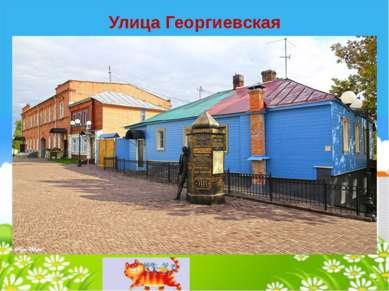 Улица Георгиевская