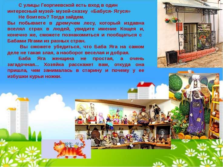 С улицы Георгиевской есть вход в один интересный музей- музей-сказку «Бабуся-...