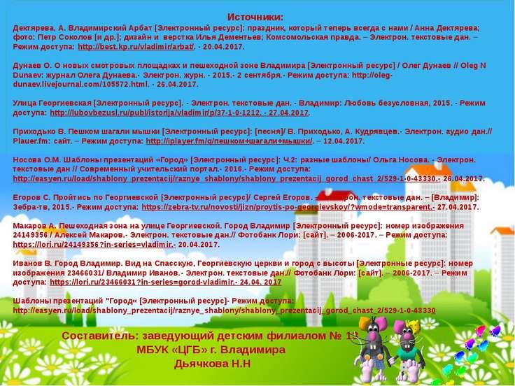 Источники: Дектярева, А. Владимирский Арбат [Электронный ресурс]: праздник, к...