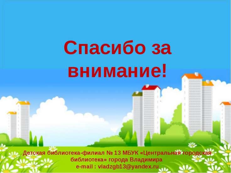 Спасибо за внимание! Детская библиотека-филиал № 13 МБУК «Центральная городск...