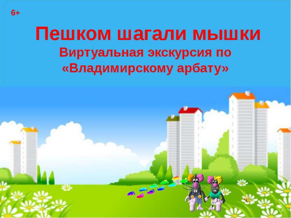 Пешком шагали мышки Виртуальная экскурсия по «Владимирскому арбату» 6+