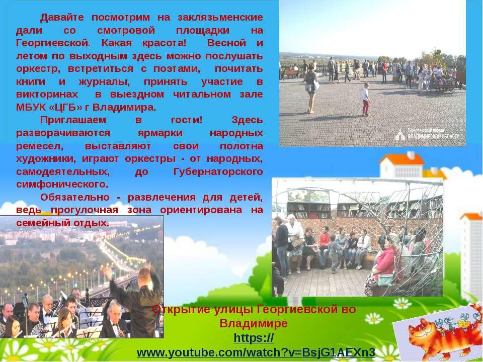 Давайте посмотрим на заклязьменские дали со смотровой площадки на Георгиевско...