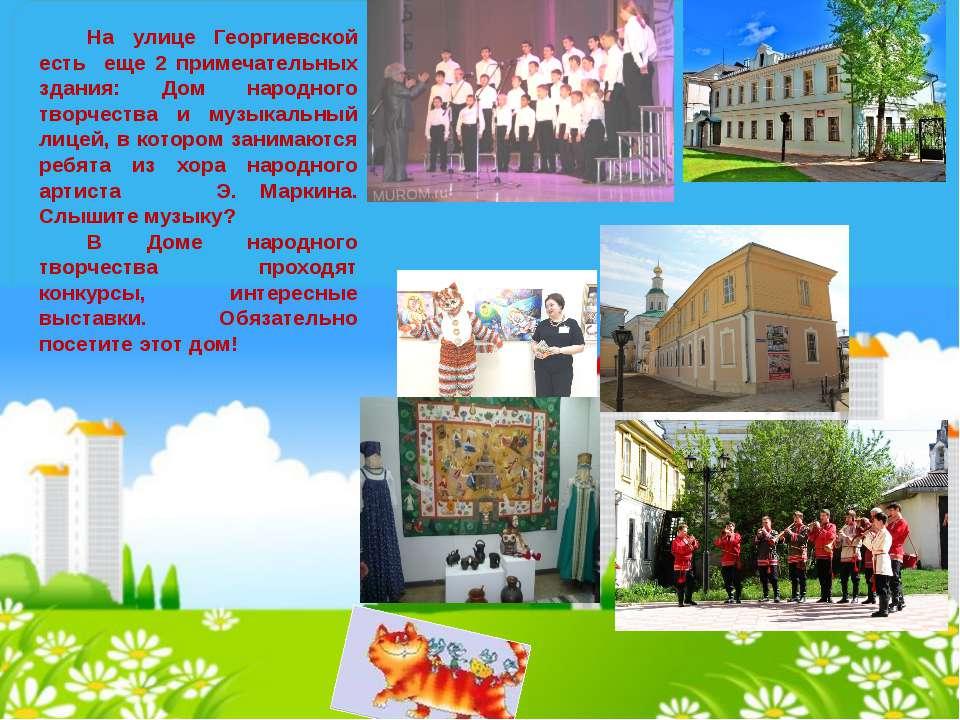 На улице Георгиевской есть еще 2 примечательных здания: Дом народного творчес...