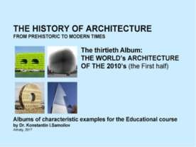 THE WORLD's ARCHITECTURE OF THE 2010's (the First half) / The history of Arch...