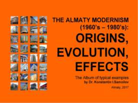 The Almaty Modernism (1960's – 1980's): origins, evolution, effects / The Alb...