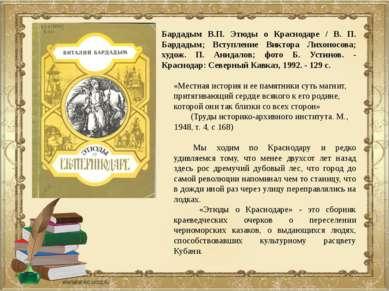 Бардадым В.П. Этюды о Краснодаре / В. П. Бардадым; Вступление Виктора Лихонос...