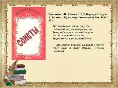 Бардадым В.П. Сонеты / В. П. Бардадым; худож. А. Рыжова. - Краснодар: Советск...