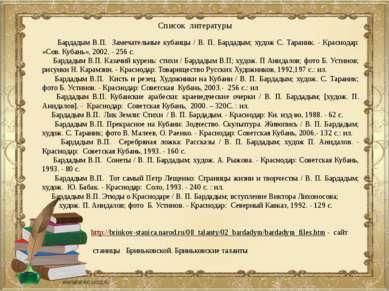 Список литературы Бардадым В.П. Замечательные кубанцы / В. П. Бардадым; худож...