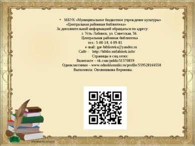 МБУК «Муниципальное бюджетное учреждение культуры» «Центральная районная библ...
